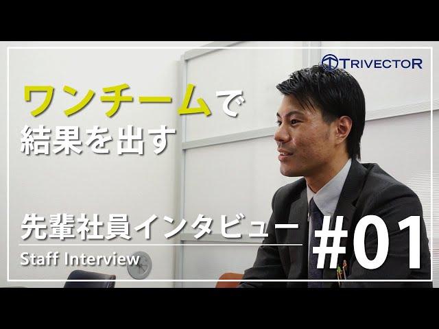 【トライベクトル株式会社】先輩社員インタビュー #01