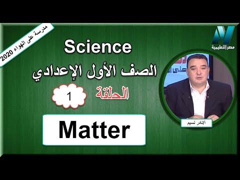 علوم لغات الصف الأول الإعدادي 2020 - الحلقة 1 - Matter