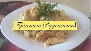 Салат на Новый Год/Салат из морепродуктов/Закуски/Полезный и вкусный салат/Простые Вкусности!