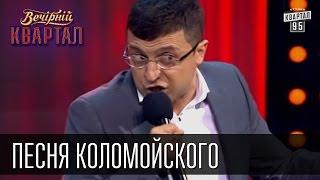 Живите четко и не косячьте! Слава Украине! | Песня Коломойского | Вечерний Квартал 23.05.2015