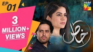 Khaas Episode #01 HUM TV Drama 17 April 2019