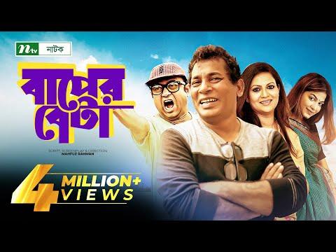 Download bangla natok baper beta বাপের বেটা f hd file 3gp hd mp4 download videos