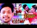 #VIDEO   पिया के कवनो जोड़ नईखे   #Ankush Raja   Piya Ke Kawno Jod Naikhe   Bhojpuri Song 2020