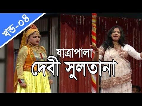 বাংলা যাত্রাপালা - দেবী সুলতানা | Jatra Pala - Debi Sultana | Part #04/04