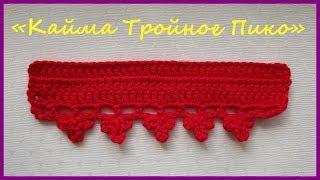 Кайма Тройное Пико ✿ Вязание крючком ✿ Border Triple Pico ✿ Crochet ✿