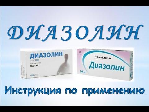 Диазолин (таблетки, драже): Инструкция по применению