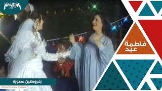 تحميل اغاني فاطمة عيد | زغروطتين مصوره MP3