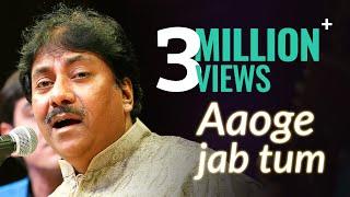 Aaoge Jab Tum   Ustad Rashid Khan - YouTube