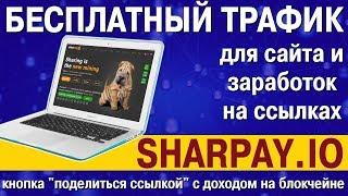 Sharpay.io: бесплатный трафик для вашего сайта и заработок на кликах и ссылках