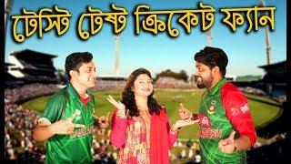 Bangladesh vs South Africa Test 2017 |  টেস্ট ক্রিকেট ফ্যান | Test Series 2017 | Prank King