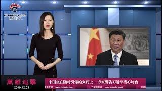 中国坐在随时引爆的火药上!专家警告习近平当心垮台 (《万维追击》20191205-02)