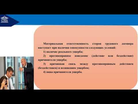 Тема № 14  Материальная ответственность сторон трудового договора