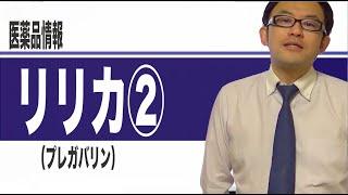 リリカカプセル/OD錠(成分名:プレガバリン)②