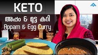Keto അപ്പം & മുട്ട കറി/ Keto Breakfast recipe