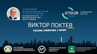 Виктор Локтев с турнира Саввиди-2017