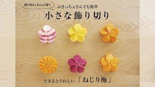 【簡単飾り切り】にんじんで作る「ねじり梅」