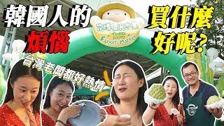 韓國人回國前買了什麼?來逛〔 台北花博農民市集〕 대만에서 뭐 사지?