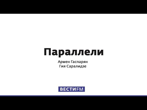 На Украине зафиксированы первые нарушения на выборах в Раду * Параллели (21.07.19)