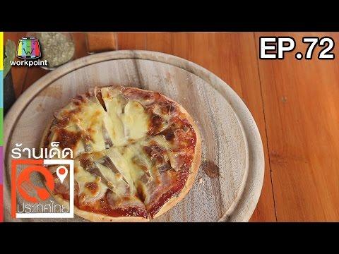 ร้านเด็ดประเทศไทย | ร้านเด็ดประเทศไทย | EP.72 | 21 มี.ค.60
