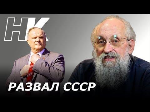 Кто виновен в развале СССР