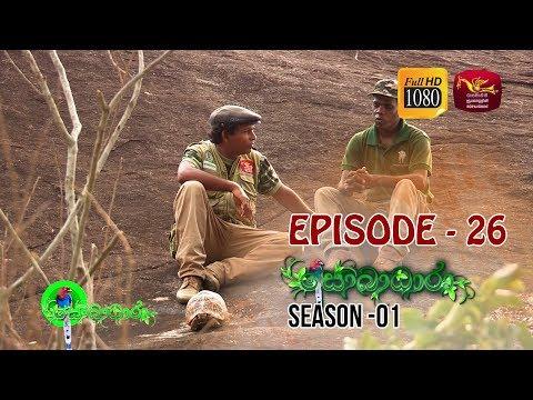 Sobadhara  | Season - 01 | Episode 26 | Sobadhara Rupavahini