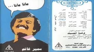 اغاني طرب MP3 سمير غانم مانا مانا اجمل اغاني الاطفال - Samir Ghanem Mana Mana تحميل MP3