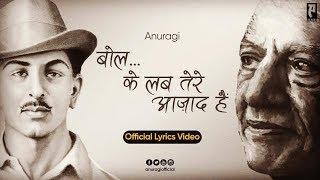 Anuragi - Bol Ke Lab Tere Aazad Hain (Official Lyric Video