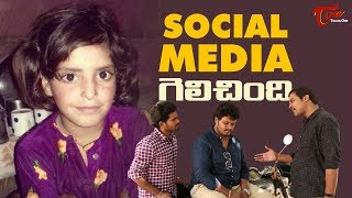 Social Media గెలిచింది | By RJ Shiva | TeluguOne
