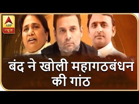 Kaun Jitega 2019: Opposition Appeared Divided Over Bharat Bandh   ABP News
