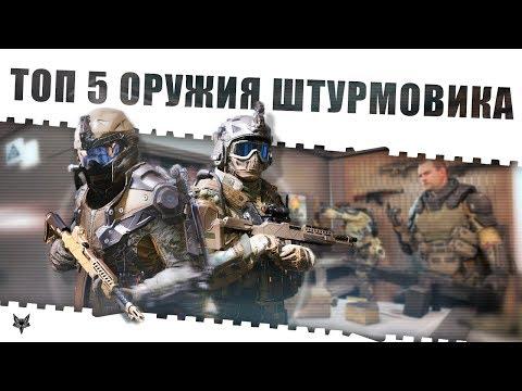 Top 5 оружия для штурмовика в Warface!!!Самые лучшие и имбовые пушки штурма в Варфейс 2018!!!