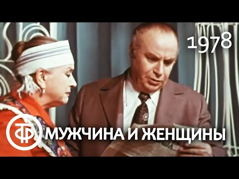 Мужчина и женщины. Мария Миронова и Александр Менакер (1978)