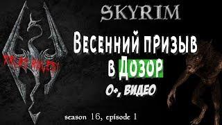 ➼ Весенний призыв в Дозор 👍 [Skyrim, season 16, episode 1]