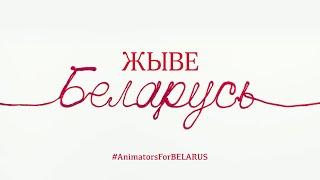 Belarus 2020 : poésies, espoirs, douleurs. Un film d'animation pour soutenir les Bélarusses