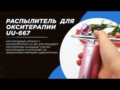 Распылитель портативный для процедур окситерапии с аккумулятором UU-667