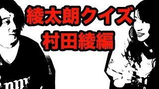 第7回「綾太朗の見たい聞きたい知り大使!」本当は仲が良いのかクイズ~!村田綾編