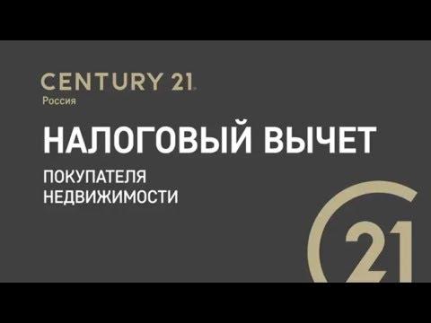 8.3 Налоговый вычет покупателя недвижимости