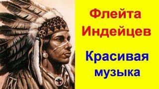 Музыка индейцев. Флейта