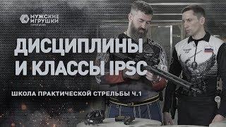 Дисциплины и классы в Практической Стрельбе • Школа IPSC с Владимиром Титовым - 1