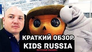 KIDS RUSSIA Очень краткий обзор. Детский бизнес.