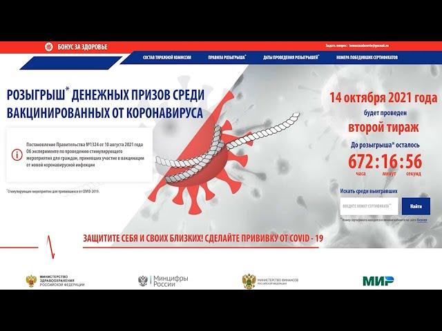 В России определили 500 победителей лотереи за вакцинацию от COVID-19
