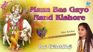 Man Bas Gayo Nand Kishor - 2017 Best Shri Krishna Bhajan Devi Chitralekhaji