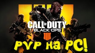 Call of Duty: Black Ops 4 - ВЫШЛА НА PC! - ПЕРВЫЙ ВЗГЛЯД НА БЕТА ОТ ШИМОРО