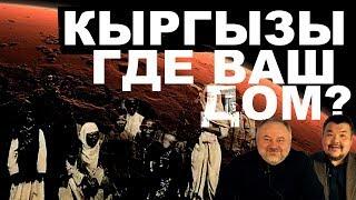 Кыргызы: прародина - Марс