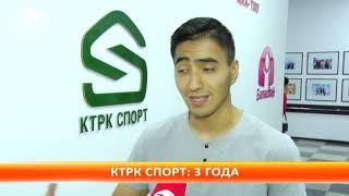 Спецрепортаж с Марией Ивановой: телеканал КТРК спорт