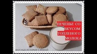 ПЕЧЕНЬЕ СО ВКУСОМ ТОПЛЕНОГО МОЛОКА - COOKIES WITH TASTE OF BAKED MILK
