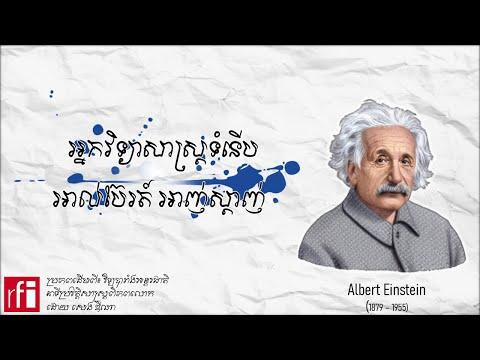 កំពូលអ្នកវិទ្យាសាស្ត្រសម័យទំនើប អាល់បឺត អាញ់ស្តាញ់ | Albert Einstein's Biography | សេង ឌីណា | RFI