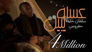 عساه يبين | سلطان خليفة (حقروص) - Easah Yubin | Sultan Khalifa (78roo9) - 2021 تحميل MP3
