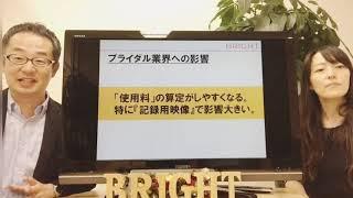 【緊急動画解説】5.24JASRACリリースの検証
