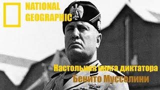Настольная книга диктатора, Бенито Муссолини