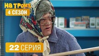 На троих - 4 сезон 22 серия | ЮМОР ICTV